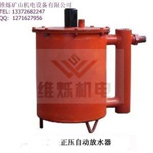 煤矿用自动放水器